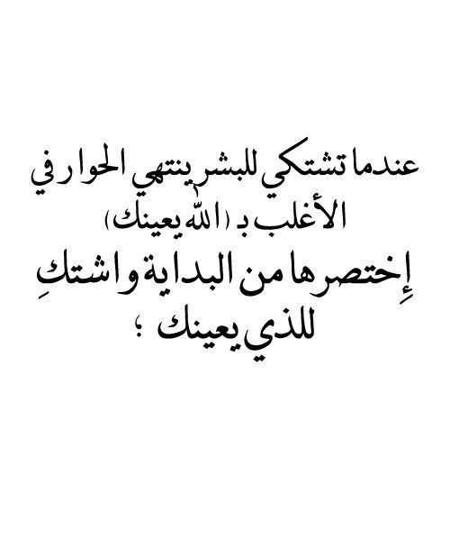 Pin By Abeer 2013 On مختارات Circle Quotes Arabic Calligraphy Tattoo Words Quotes