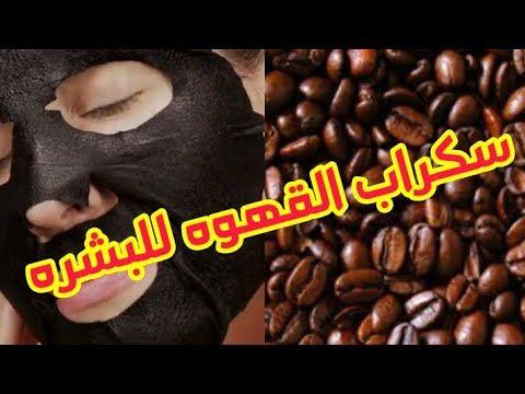 ماسك القهوه للبشره سكراب لجميع انواع البشره نتيجه مبهره في 24ساعه