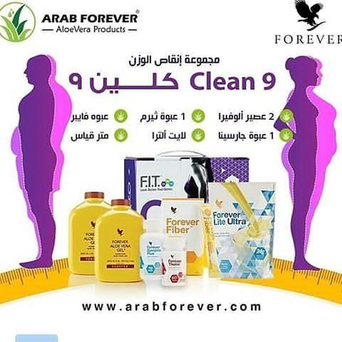 كلين 9 للتخسيس سارعوا بطلب المنتج المنتج الاول لتنزيل الوزن بأمان وفعاليه اكيده ويفقدك الدهوو Forever Products Forever Living Products Aloe Vera Gel Forever