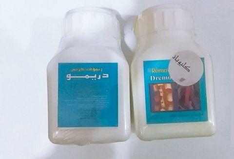 اقوى منتج لعلاج الام الظهر ريموف كريم Convenience Store Products Convenience Store Pill