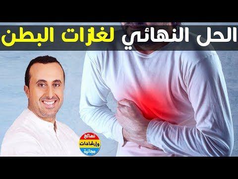 تناولي ملعقة صغيرة في اليوم وتخلصي الى الابد من غازات و انتفاخ البطن والكرش والقولون العصبي في أسبوع Youtube Dr Oz Doctor