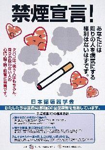 日本循環器病学会禁煙宣言ポスター 2002年