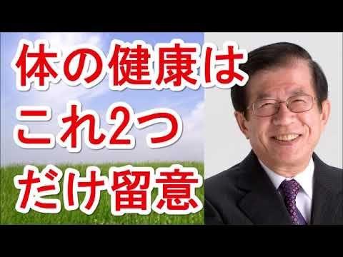 武田邦彦 体の健康はこれ2つだけ留意すれば良い 武田教授 Youtube Youtube 教授 体 健康