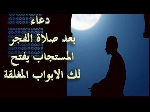 دعاء بعد صلاة الفجر المستجاب يفتح لك الابواب المغلقة ويرزقك من حيث لا تحتسب Youtube Islam Facts Movie Posters Islam