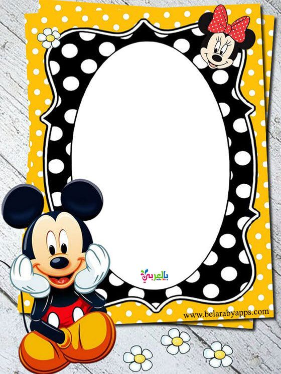 تصميم اطارات اطفال للكتابة اشكال روعة مفرغة للكتابة 2020 براويز للكتابة عليها بالعربي نتعلم Disney Scrapbook Disney Frames Mickey Mouse Wallpaper