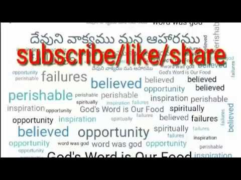 దేవుని వాక్యము మన జీవాహారముగా ఎలా ఉన్నది?    God's word is our food    T...