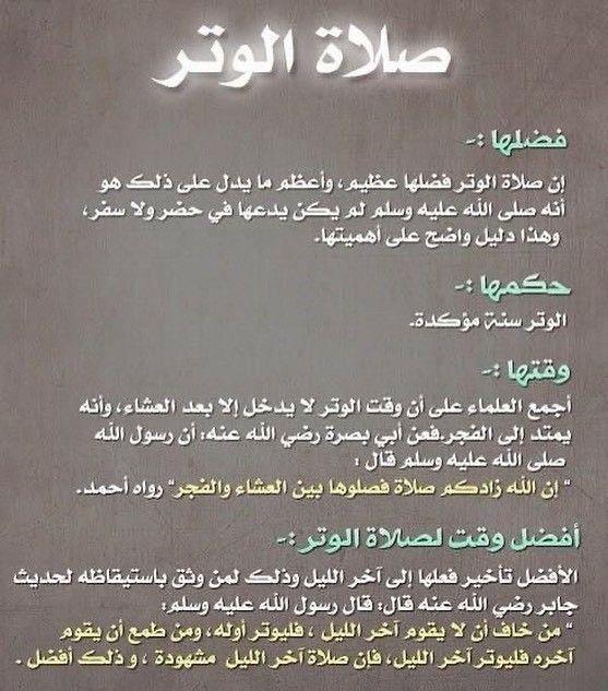 صلاة الوتر In 2020 Islamic Inspirational Quotes Islam Facts Islamic Love Quotes