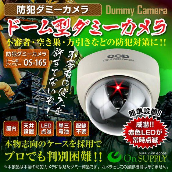 防犯カメラや防犯ステッカーと併用で効果up防犯グッズで防犯対策ダミー