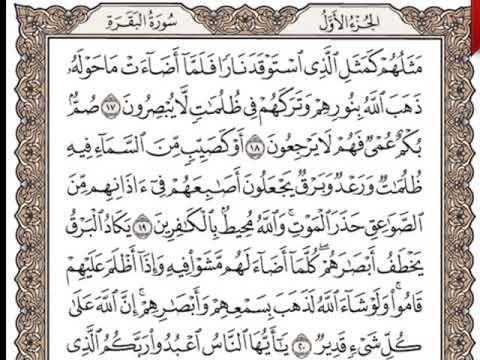 سورة البقـرة بصوت محمود الحصري صفحة رقم 4 حسب ترقيم مصحف المدينة الم Quran Book Quran Quotes Inspirational Holy Quran Book