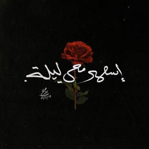إسهر معي ليلة Street Art Quotes Arabic Quotes Beautiful Arabic Words