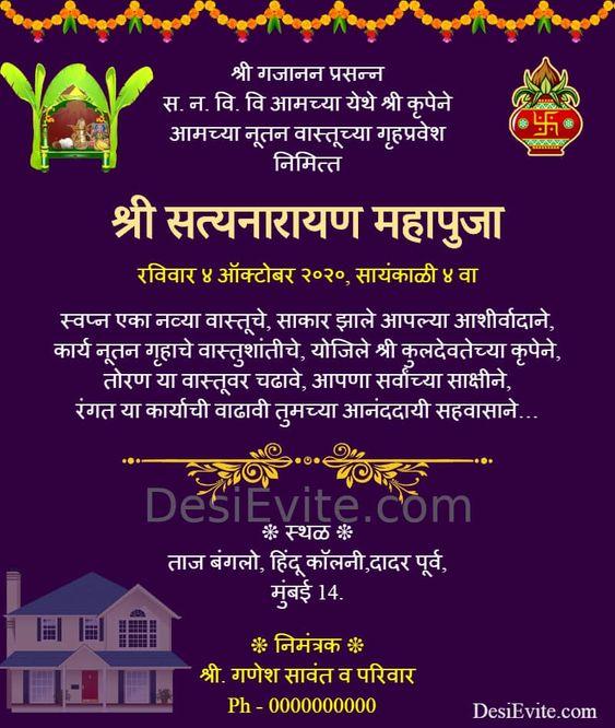 Satyanarayan Mahapuja Marathi Invitation Card In 2021 Invitation Card Maker Indian Invitation Cards Invitation Cards