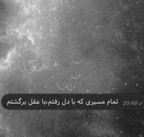 100 عکس پروفایل جدید متن نوشته ناب غمگین عاشقانه فاز سنگین (سری 2)