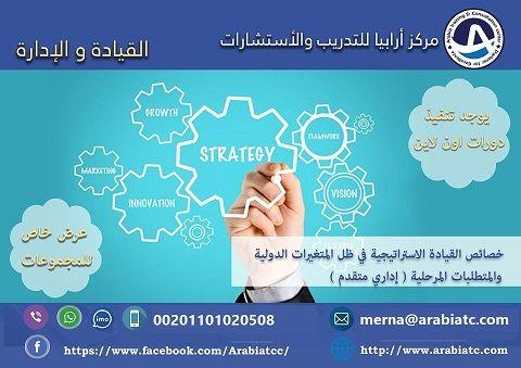 مركز أرابيا للتدريب والإستشارات دورات القيادة والادارة للاستفسار واتس اب فيبر 00201101020508 اســتاذة مــيرنا Training Center Growth Strategy Merna