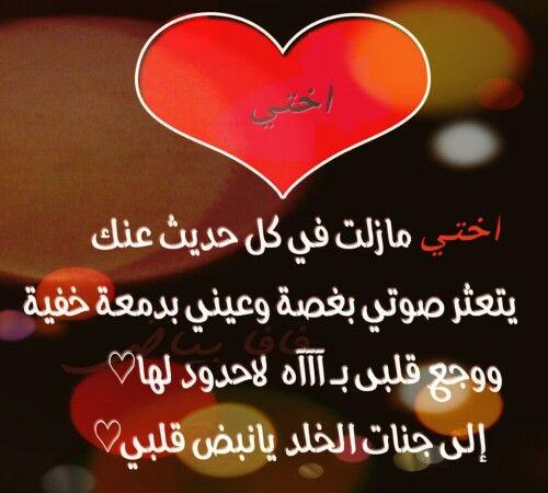 إلى جنه الخلد يانبض قلبي Arabic Poetry Arabic Arabic Calligraphy