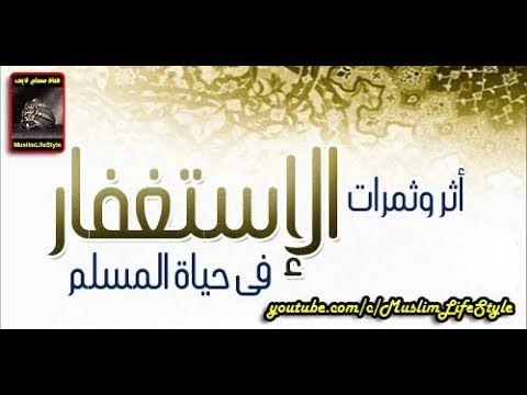 الاستغفار الشيخ عبيد العمري Islamic Quotes Quotes Forgiveness