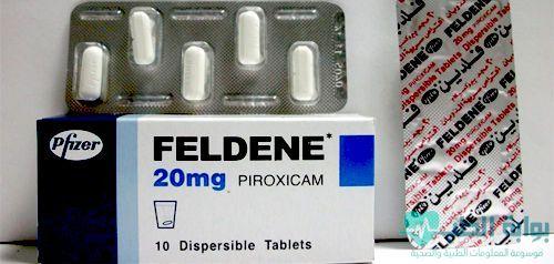 فلدين Feldene هو دواء مضاد للالتهاب غير الستيروئيدية ومسكنا للألم وخافض لدرجة الحرارة حيث يعمل فلدين Feldene عن طريق إيقاف مواد معي Tablet Flatware Tray Tray