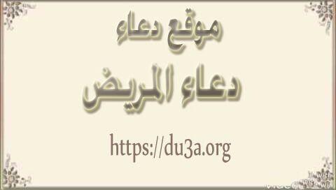 دعاء المريض Arabic Calligraphy Calligraphy