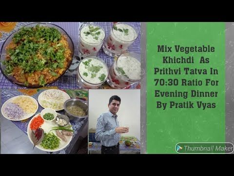 Nds Mix Vegetables Grains Khichadi In 70 30 Ratio As Prithvi Tatva New Diet System Pratik Vyas Youtube Mixed Vegetables Other Recipes Buttermilk Recipes