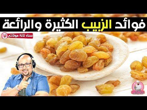 فوائد الزبيب العنب المجفف المذهلة مع الكمية المسموحة به يوميا الدكتور عماد ميزاب Imad Mizab Youtube Food Breakfast