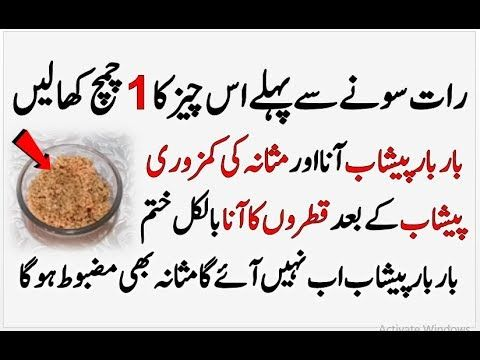 Urine Problem Solution In Urdu Home Remedy For Frequent