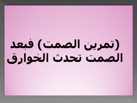 تمرين الصمت فبعد الصمت تحدث الخوارق د محمد حبيب الفندي Youtube Arabic Calligraphy Calligraphy