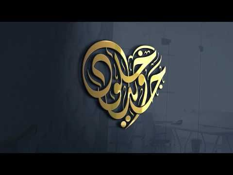 تصميم اسمين على شكل قلب بالخط الديواني Adobe Illustrator Pen Computer Youtube Calligraphy Video Calligraphy Art Design