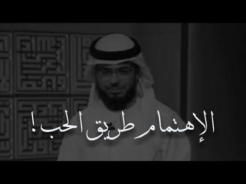 الذي يقتل أي إمرأة في العالم وسيم يوسف Youtube Arabic Love Quotes Movie Quotes Love Quotes