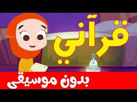 أنشودة قراني بدون موسيقى بدوت إيقاع أناشيد إسلامية للأطفال Youtube Cartoon Kids Rhymes Cartoon