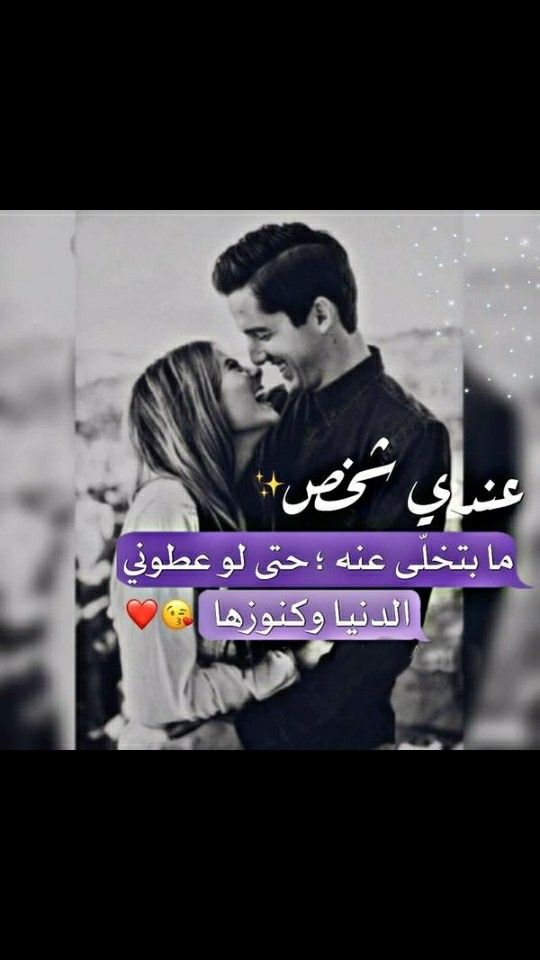 Pin By مسيو On حب Husband Quotes Love Quotes Quotes