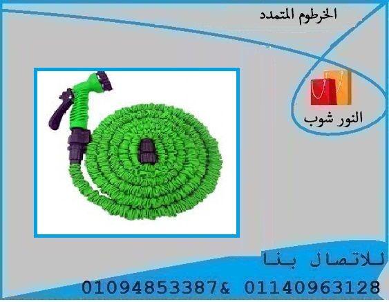 خرطوم الهوز العجيب X Hoseيتمدد بفعل ضغط مضخة الماء Crochet Earrings Crochet