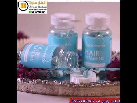 فيتامينات شوقر بير هير الأصلي للبيع في الرياض Youtube Dasani Bottle Hand Soap Bottle Bottle