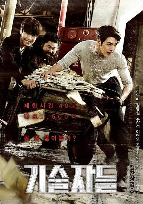 'The Technicians', starring Lee Hyun Woo and Kim Woo Bin, releases special version movie poster | allkpop: