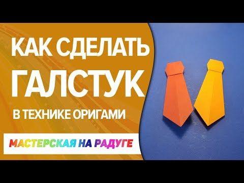 Galstuk Origami Kak Zavyazat Galstuk Youtube Origami Otkrytki Galstuk