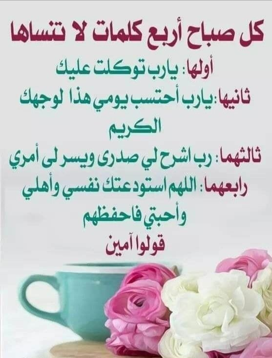 Pin By Mary On الصباح والمساء Beautiful Words Prayers Words