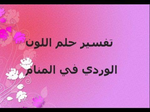 تفسير حلم اللون الوردي Pink Color Color Pink