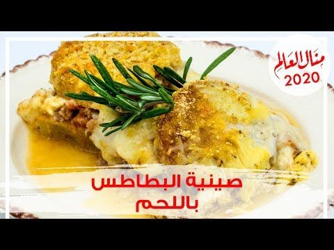 جربي تحضير أسهل وأسرع صينية بطاطس باللحمة المفرومة والجبن اللذيذة مطبخ منال 2020 Youtube Food Meat Chicken