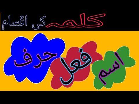 کلمہ اور اسکی اقسام Kalma Or Us Ki Iqsam Urdu Grammar With Emaan Fatima Youtube In 2021 Urdu Grammar Youtube