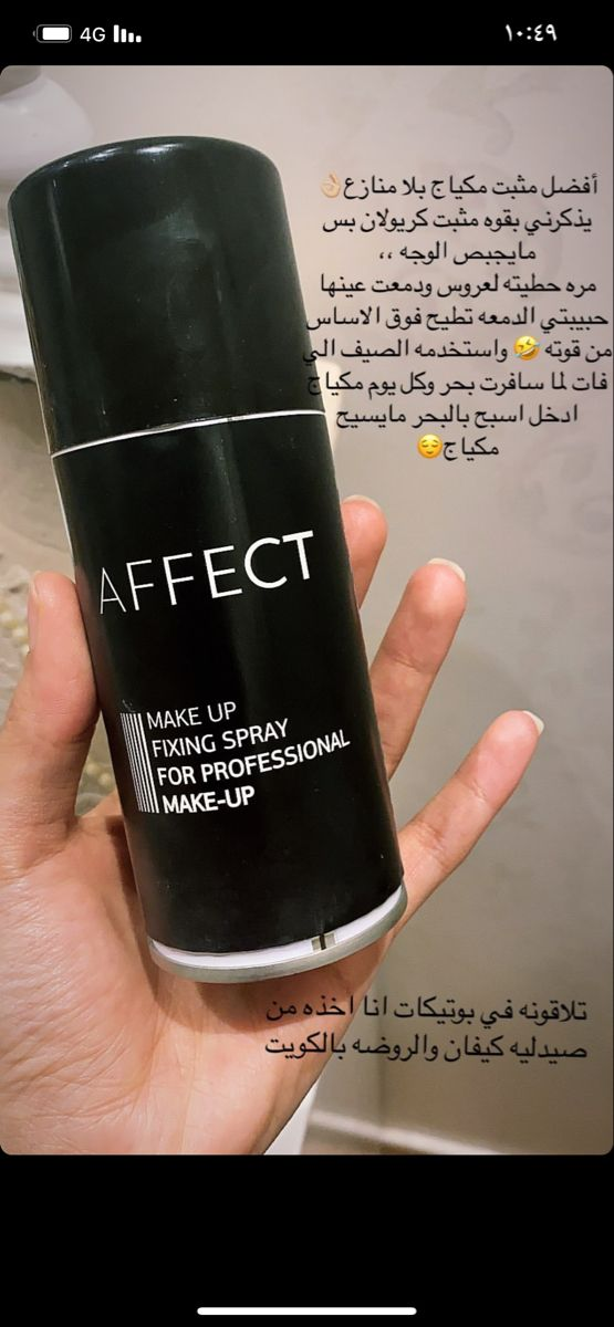 Pin By Leen Hamd On ميك اب Makeup Spray Beauty Skin Care Routine Makeup Lover