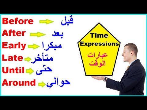 عبارات الوقت في اللغة الانجليزية Time Expressions In English Youtube Expressions