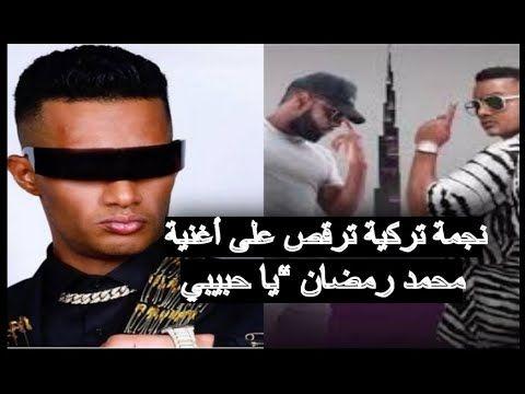 بالفيديو شاهد نجمة تركية شهيرة ترقص على أغنية محمد رمضان يا حبيبي Mens Sunglasses Men Sunglasses