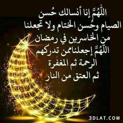 اللهم بلغنا رمضان واعنا صيامه وقيامه 3dlat Com 11 18 1240 Ramadan Prayer Ramadan Quotes Ramadan Mubarak Wallpapers