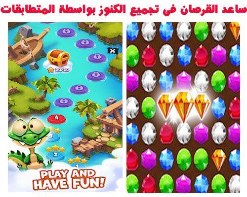 هل انت من محبي العاب الالغاز والبحث عن الالوان والاحجار المتشابهة فستحب لعبة كنوز القراصنة الغاز Pirate Treasures Gems Puzzl Pirate Treasure Fun Android Apps