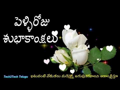 Telugu Marriage Wishes Telugu Wedding Videos Telugu Marriage Happy Marriage Day Wish Marriage Day Happy Marriage Day Wishes Happy Wedding Anniversary Wishes