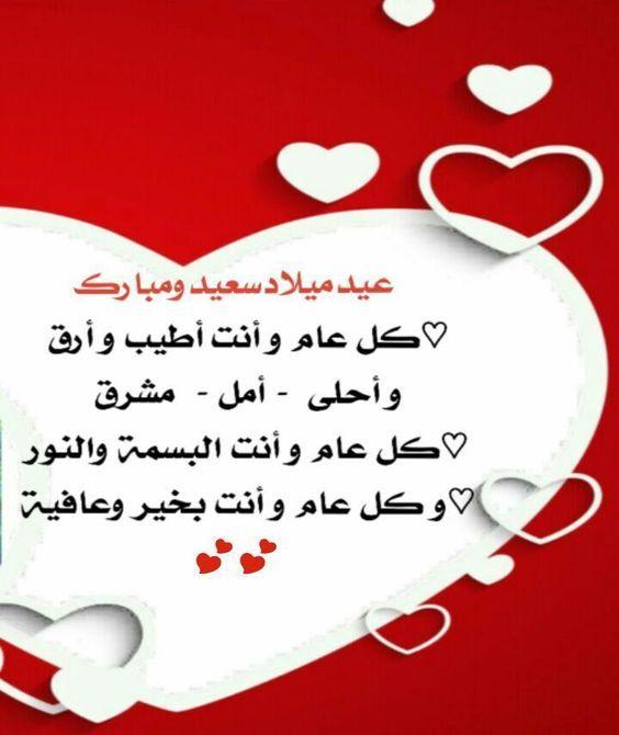 رسائل و مسجات عيد ميلاد أجمل عبارات التهنئة Amal Happy