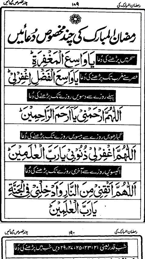 Ramzan Kee Doua Islamic Phrases Islamic Inspirational Quotes Ramadan Quotes