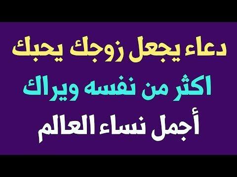 دعاء يجعل زوجك يحبك اكثر من نفسه ويراك أجمل نساء العالم Youtube Islamic Phrases Islam Facts Islamic Quotes