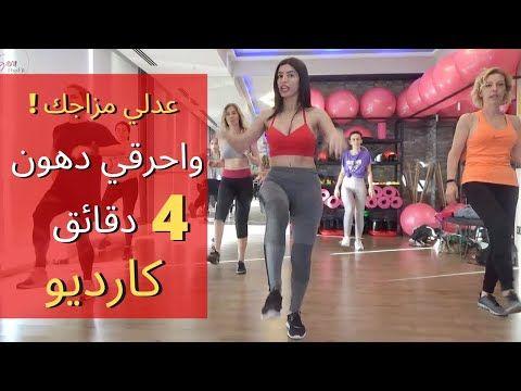 عدلي مزاجك واحرقي دهون في 4 دقائق Mood Improve Cardio 4 Minutes Volkan Konak Aleni Aleni Youtube Exercise Health Fitness Nutrition Fitness