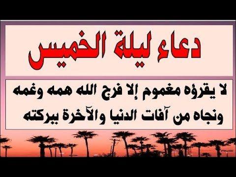 دعاء ليلة الخميس لا يقرؤه مغموم إلا فرج الله همه وغمه ونجاه من آفات الدن Calligraphy Arabic Calligraphy