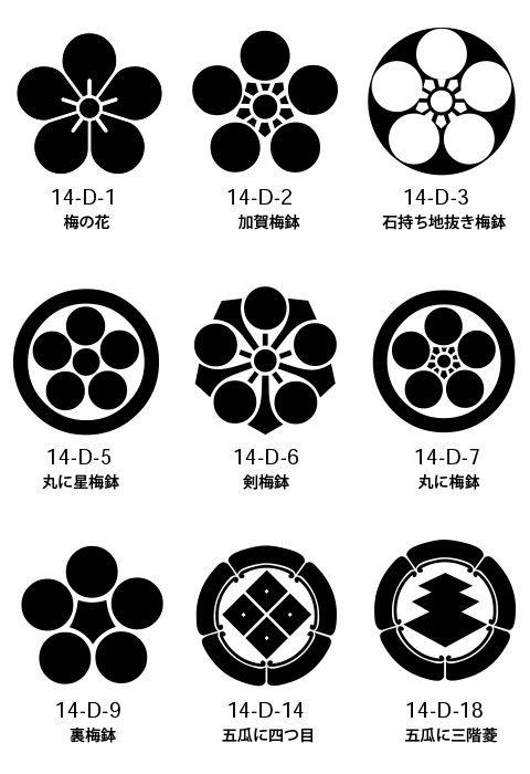 紋章 植物 Google 検索 紋章 家紋 植物