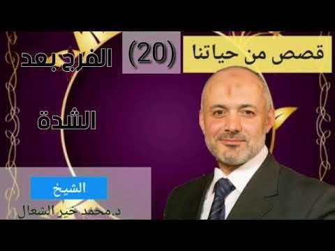 الفرج بعد الشدة قصص من حياتنا د محمد خير الشعال Youtube Incoming Call Incoming Call Screenshot